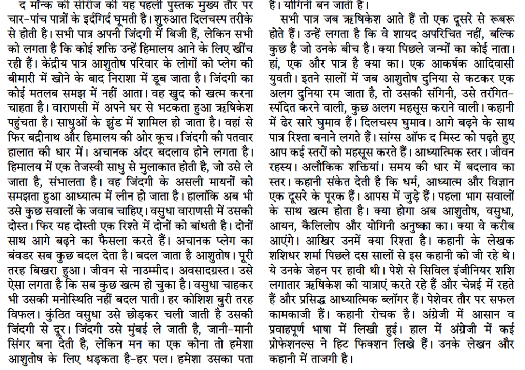Report in Dainik Jagran Part